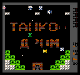Zrzut ekranu #1 Танчики Battle City